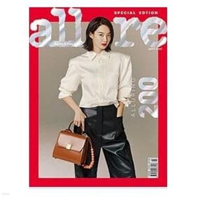 allure 얼루어 (월간) : 3월 [2020] 주요기사 : 신민아, NCT DREAM 재민, 조승연(Woodz)