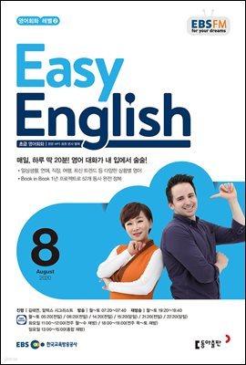 [m.PDF] EBS FM 라디오 EASY ENGLISH 2020년 8월