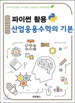 파이썬 활용 산업응용수학의 기본