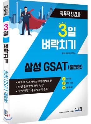 3일 벼락치기 삼성 GSAT 통합형