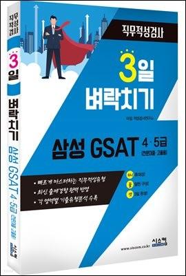 3일 벼락치기 삼성 GSAT 4,5급(전문대졸, 고졸용)