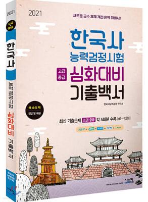 2021 한국사능력검정시험 심화대비 기출백서