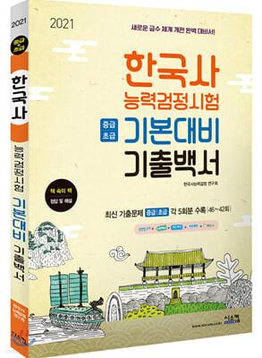 2021 한국사능력검정시험 기본대비 기출백서