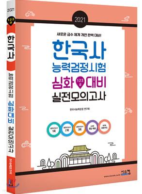 2021 한국사능력검정시험 심화대비 실전모의고사