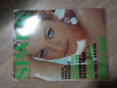 월간 스파크 1997년 4월호