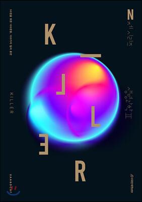 2021 UAA 생명과학 2 Killer N제 (2020년)