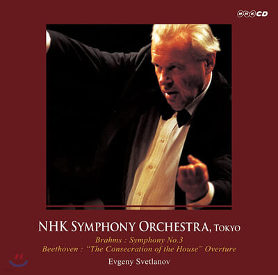 Evgeny Svetlanov 브람스: 교향곡 3번 / 베토벤: 헌당식 서곡 Op.124 (Brahms: Symphony No.3 / Beethoven: 'The Consecration of the House' Overture)