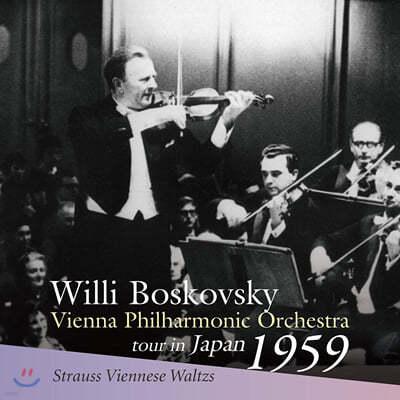 Willi Boskovsky 슈트라우스: 왈츠와 폴카 (Strauss: Viennese Waltzs)