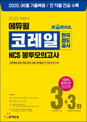 2020 하반기 에듀윌 코레일 한국철도공사 NCS 봉투모의고사 3+3회