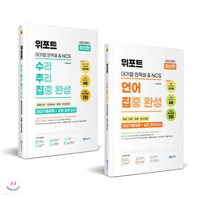2020 하반기 위포트 대기업 인적성 & NCS 수리ㆍ추리 + 언어 집중 완성 세트