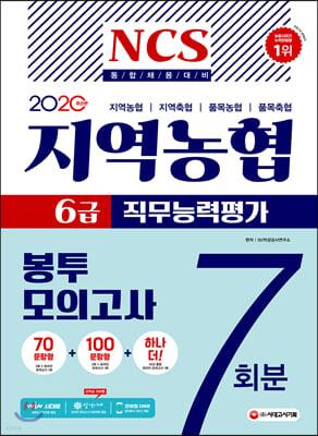 2020 통합채용 대비 NCS 지역농협 6급 봉투모의고사 7회분