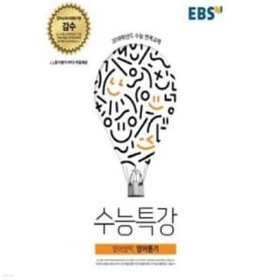 EBS 수능특강 영어영역 영어듣기