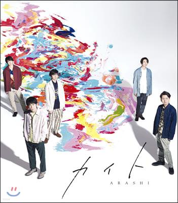 Arashi (아라시) - カイト 카이토 [통상반]