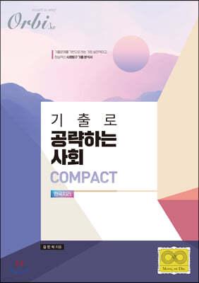 기출로 공략하는 사회 Compact - 한국지리