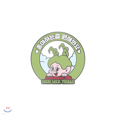 레드벨벳(Red Velvet Loves GOOD LUCK TROLLS) - BADGE_GREEN