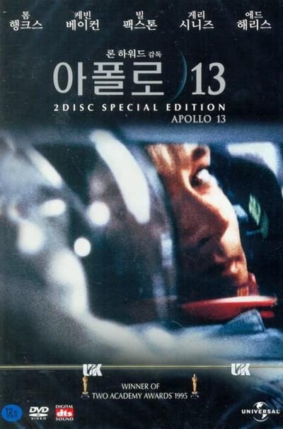 [미개봉] 아폴로 13 - dts