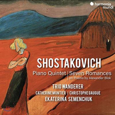 Trio Wanderer 쇼스타코비치: 피아노 5중주, 7개의 로망스 - 반더러 트리오 (Shostakovich: Piano Quintet Op.57 / Seven Romances Op.127)