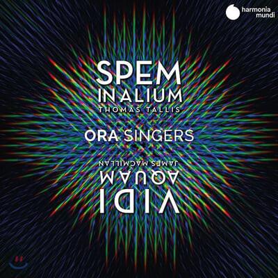 ORA Singers 탈리스: 모테트 `주님밖에 희망이 없네` 450주년 기념 음반 (Tallis: Spem in alium - Vidi aquam) [CD+DVD]