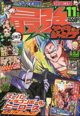 ジャンプ增刊 2020年11月號