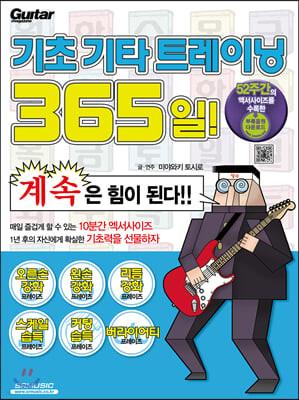 기초 기타 트레이닝 365일!