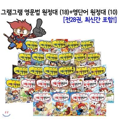 그램그램 영문법 원정대(18)+영단어 원정대(10) 세트 (전28권)