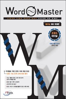 Word Master 워드마스터 EBS 파이널 (2013년)