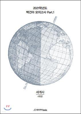 2021 백건아 모의고사 Part 1 세계사 4회분 (2020년)