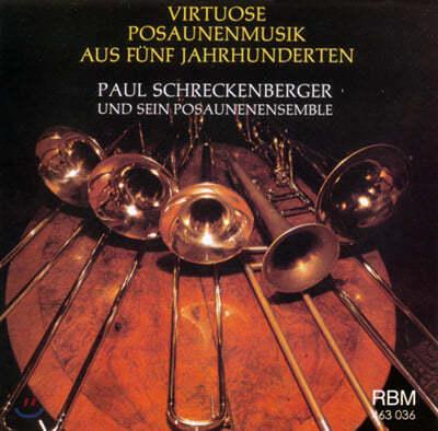 Paul Schreckenberger 비르투오조 트롬본의 500년 (Posaunenmusik Aus 5 Jahrhunderten)