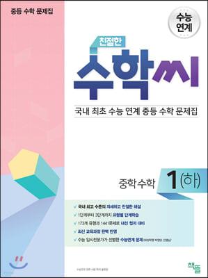 친절한 수학씨 중학수학 1(하) (2020년)
