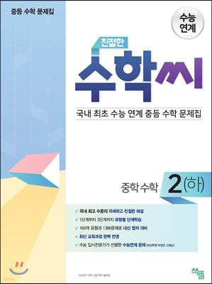 친절한 수학씨 중학수학 2(하) (2020년)