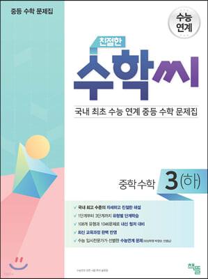 친절한 수학씨 중학수학 3(하) (2020년)