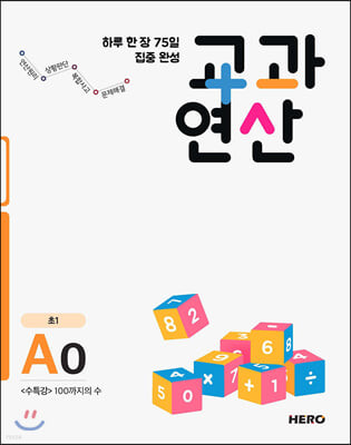 하루 한 장 75일 집중 완성 교과연산 초1 AO