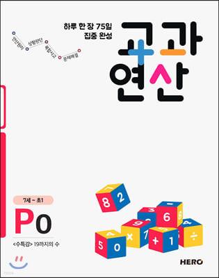 하루 한 장 75일 집중 완성 교과연산 7세~초1 P0