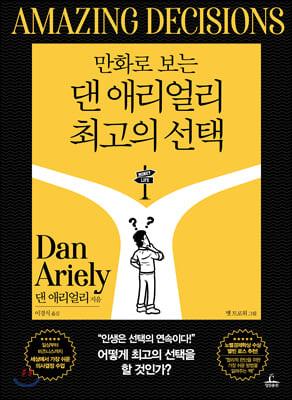 만화로 보는 댄 애리얼리 최고의 선택