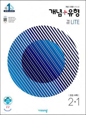 개념+유형 중등수학 2-1 기초탄탄 라이트 (2021년)