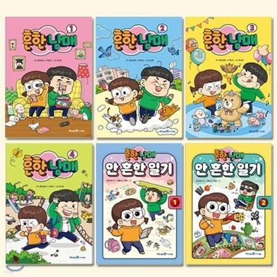 흔한남매 1~4권+흔한남매 안흔한일기 1-2번 (전6권)