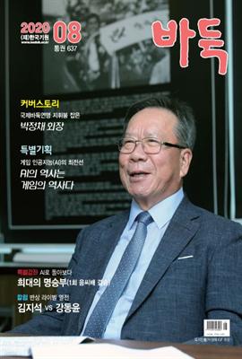 월간 바둑 2020년 08월호