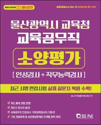2020 울산광역시 교육청 교육공무직 소양평가(인성검사+직무능력검사)