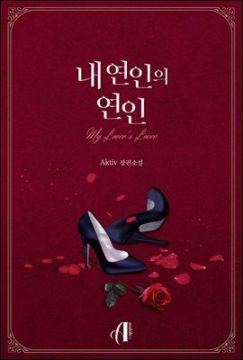 [세트] [GL] 내 연인의 연인 (총2권/완결)
