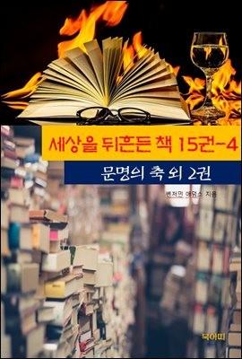 세상을 뒤흔든 책 15권-4 _문명의 축 외 2권
