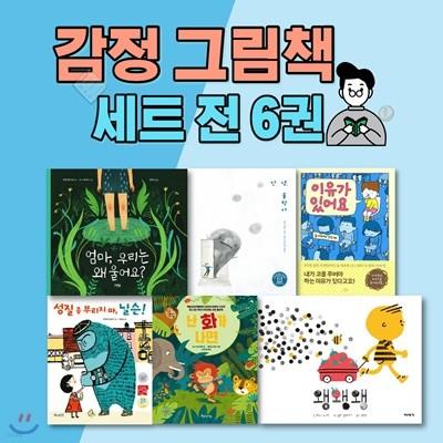 감정그림책 세트 [ 전6권 ]