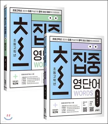 초집중-초등 고학년 집중 영단어 1~2권 세트