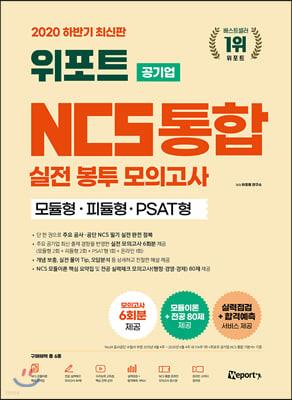 2020 하반기 최신판 위포트 공기업 NCS 통합 실전 봉투 모의고사