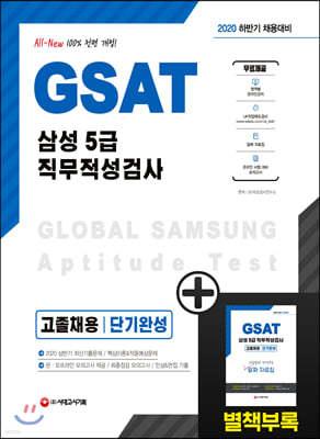 2020 하반기 채용대비 GSAT 삼성 직무적성검사 5급 고졸채용 단기완성