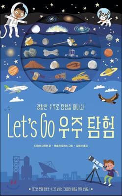 Let's Go 우주 탐험