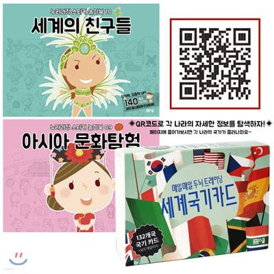 세계 국기 카드 + 세계의 친구들 + 누리과정 스티커북 세트