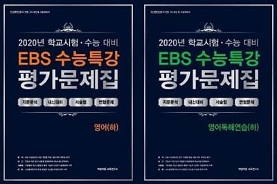 EBS 수능특강 평가문제집 영어 세트 [영어(하)+영어독해연습(하)] [전2권]