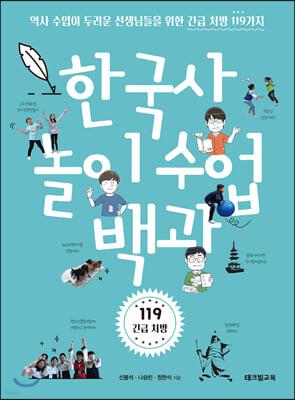 한국사 놀이 수업 백과