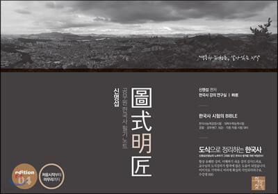 2021 신명섭 공무원 한국사 필기노트 도식명장 edition 04