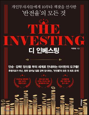 디 인베스팅 (The Investing)